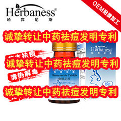 Acne treatment and beauty honeysuckle tablets Chin 0.6 g/piece