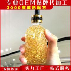24k黄金金箔精华液原液提亮肤色紧致肌肤金箔精华液oem工厂代加工