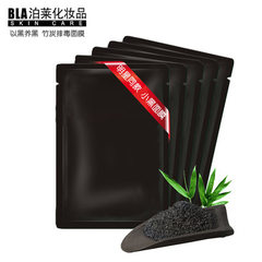 Facial mask OEM bamboo charcoal facial cleanser ma 12*18 black bags