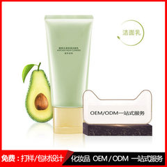 Avocado moisturizing facial cleanser OEM cleaning, 100