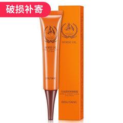 Genuine bisutang horse oil tight elastic eye cream 30