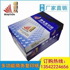 Jiangsu, zhejiang, Shanghai baoyou anxing paper in White A4 70g 5 bales/carton