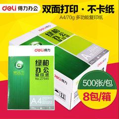 得力绿柏/木尚A4纸打印复印纸70g单包500张a4打印白纸整箱活动价 绿柏A3 4包/箱