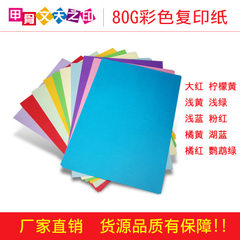 Wholesale oracle day printing 80g color copy paper Bright red
