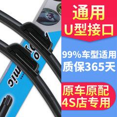 Ordinary u-shape non-gut-rain scraper rubber band  26