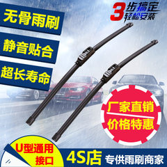 Boneless wiper wiper wiper wiper wiper wiper wiper 14 inches / 350 mm