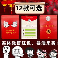 520情人节创意实体微信红包 暴走漫画搞笑红包结婚婚礼红包利是封 送给幸福的你