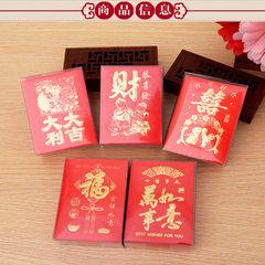 迷你红包创意结婚抛洒赛门红包利是封批发开门小红包婚庆用品厂家 大吉大利 6*8厘米(约30个一盒)