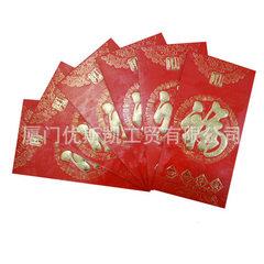 专业定制春节礼定做供应广告红包福字烫金婚礼红包袋 红色 15*6cm