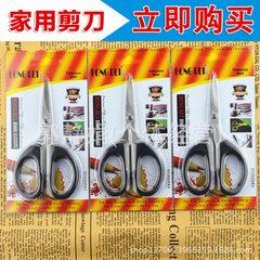 Domestic scissors office scissors 12CM length scal Scissor steel to 1.8MM