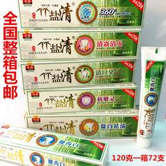 全国包邮厂家出货120克高品质竹盐清牙膏 留兰薄荷