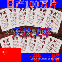 Authentic yuzhongtang old Beijing foot paste absin Royal ZhongTang naked without tape