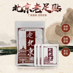 Customized and old Beijing foot paste genuine ging 1 piece