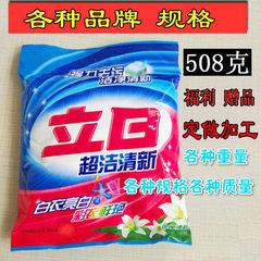 500g洗衣粉直批药店商铺会销礼品劳保福利跑江湖活动赠品508g