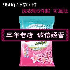 康丽批发950g洗衣粉直批芬芳飘香劳保福利超市专供 跑江湖