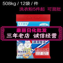 康丽批发 508g 洗衣粉直批阳光青苹快速溶解劳保福利超市专供