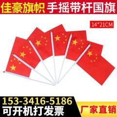 No. 8 hand waving flags 14*21cm small red flag fes 14 * 21 cm