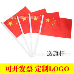 No. 8, 14*21 hand small red flag small colorful fl The small red flag 14 * 21