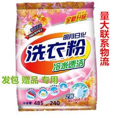 245g 千禧百汰洗衣粉洗衣液商场劳保福利赠品特供