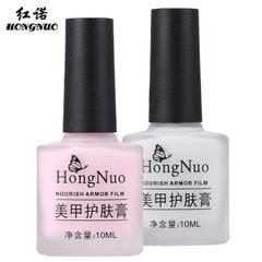 HONGNUO/ HONGNUO nail care cream nail edge nail po Hono skin care cream white