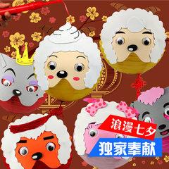 春节灯笼装饰diy灯笼卡通灯笼手工材料包儿童节玩具礼物面具灯笼 美洋