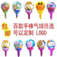 Children`s cartoon stick balloon holding a stick o Buy the pump