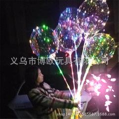 热卖波波球 网红气球发光波波球生日婚庆装饰LED彩灯气球批发 18cm气球+七彩电池盒+80cm杆子