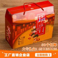 大号礼盒春节送礼包装盒通用喜庆礼盒年货纸盒包装盒过年海鲜特产 长43X宽20X高32