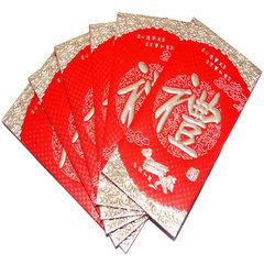 泓阳文化新年新春节名典过年送礼字红封压岁利是封6枚一包 4911经典款(6个/包) 千元红包