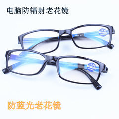 Ultra-light TR90 mirror frame computer eye protect + 100 degrees