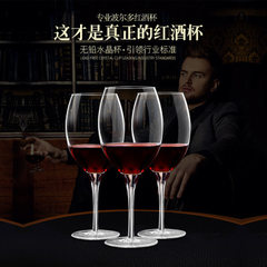 Hand-blown transparent crystal red wine glass set  315 ml/a