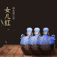 The net cellaring value of fine yellow rice wine i 2.5 L * 1..