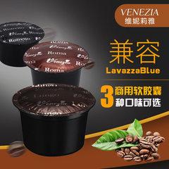 LavazzaBlue商用软胶囊咖啡Lungo 工作冲调饮品醇香焙炒咖啡粉 Ristretto(芮斯崔朵)