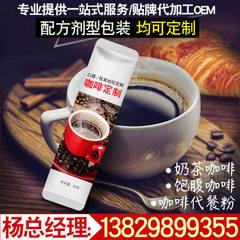 咖啡 奶茶 酵素代餐粉批发  五谷杂粮代餐粉  饱腹奶昔oem代加工 12g/袋