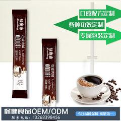 黑咖 左旋360 咖啡冲剂 速溶咖啡 固体饮料OEM生产厂家贴牌代加工