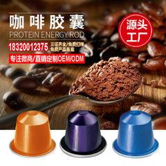 胶囊咖啡 咖啡胶囊粉 咖啡胶囊生产厂家 胶囊代加工