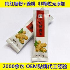 OEM OEM processing bulk instant solid drink black  Brown sugar ginger tea 10g/ bag