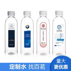新款定制350ml瓶装可贴牌定制logo天然纯净矿泉水 浙江区域包邮