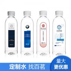 Bishuang customized water 360ml natural drinking w 380 * 24 bottles/box