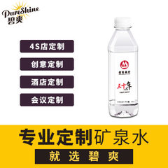 Bishuang customized water 350ml small bottle of na * 20 bottles of 350 ml/box
