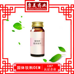 Kangmei pharmaceutical grape seed collagen 10-30ml Formula/efficacy/specification/taste/dosage form/customizable