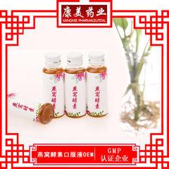 Kangmei pharmaceutical yanwo enzyme oral liquid 10 Formula/efficacy/specification/taste/dosage form/customizable