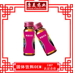 Kangmei pharmaceutical fruit and vegetable enzyme  Only for OEM customization/sample contact with customer service/do not place orders privately