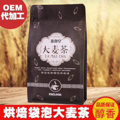 Barley tea bag making tea 240g baking Tartary buck bag