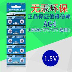 Double button cell LR66 SR626SW LR626 AG4 377A qua AG4