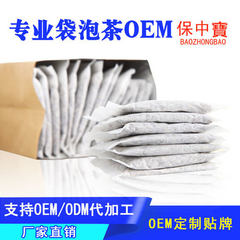 Tea bag brewing OEM tea bag health care tea proces 3g*30 bags *100 boxes (customizable)