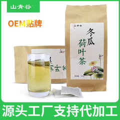 Winter melon lotus leaf tea rose semen cassia lotu 30 bag * 5