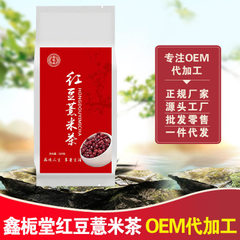 Xinzhitang OEM processing red bean the seed of Job box