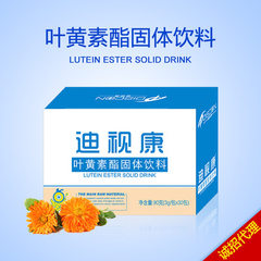 Lutein ester solid drink adult students vision die 3 gx30