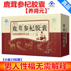 Deer antler ginseng capsule, non - kidney baoca ye 15 pieces/small box